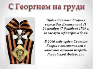 Орден Святого Георгия учрежден Екатериной II 26 ноября (7 декабря) 1769 г. за