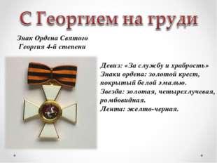 Знак Ордена Святого Георгия 4-й степени Девиз: «За службу и храбрость» Знаки