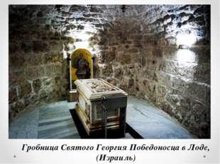 Гробница Святого Георгия Победоносца в Лоде, (Израиль)