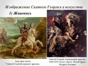 Изображение Святого Георгия в искусстве 1) Живопись Святой Георгий, поражающи