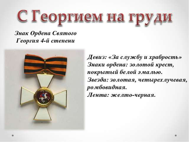 Знак Ордена Святого Георгия 4-й степени Девиз: «За службу и храбрость» Знаки...