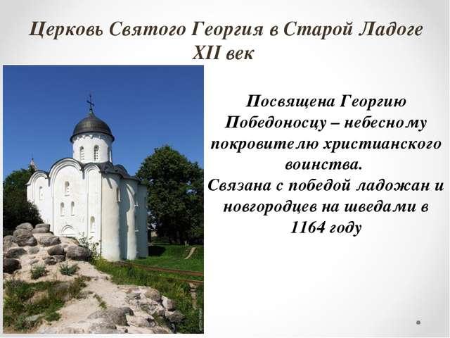 Церковь Святого Георгия в Старой Ладоге XII век Посвящена Георгию Победоносцу...
