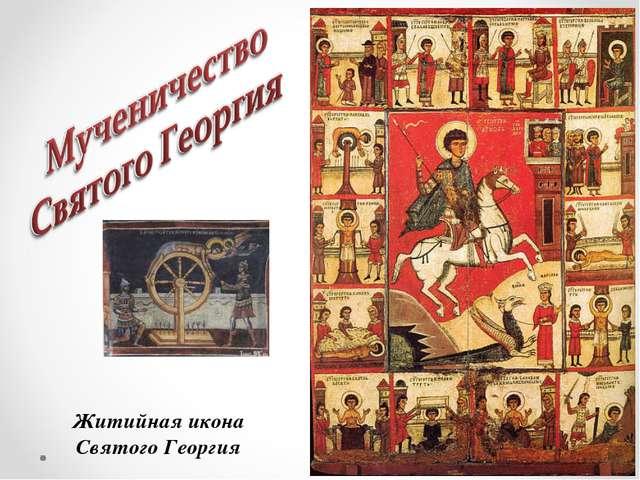 Житийная икона Святого Георгия