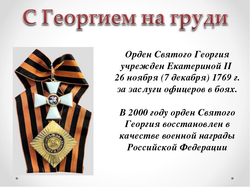 Орден Святого Георгия учрежден Екатериной II 26 ноября (7 декабря) 1769 г. за...