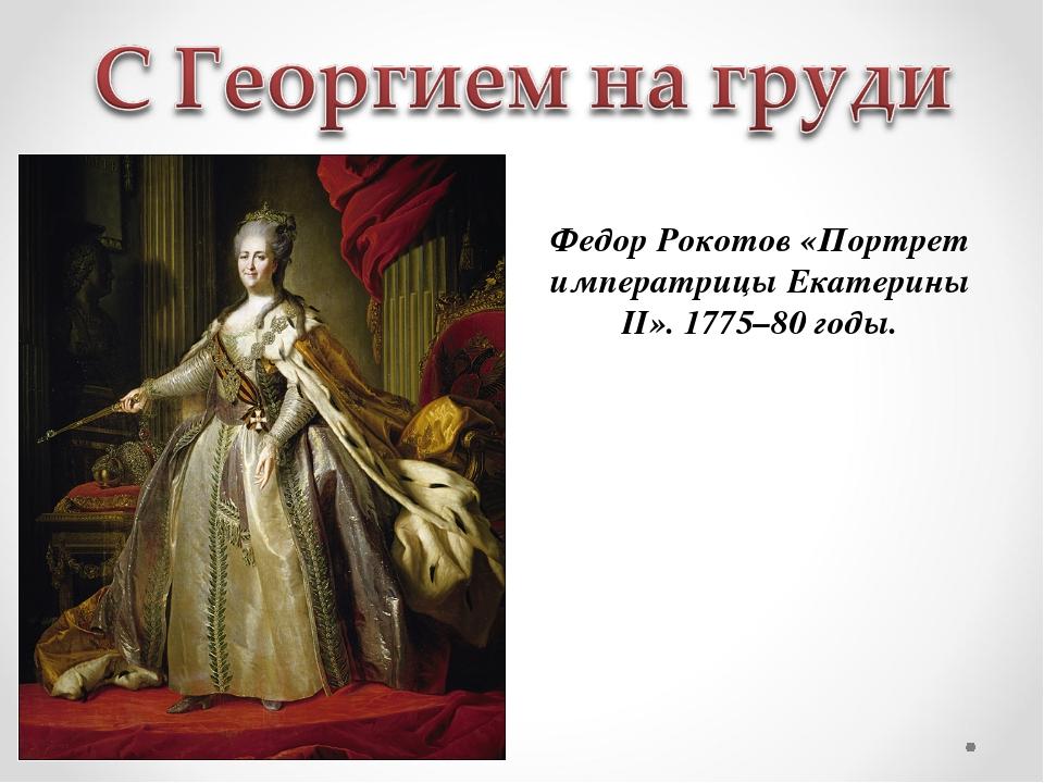 Федор Рокотов «Портрет императрицы Екатерины II». 1775–80 годы.