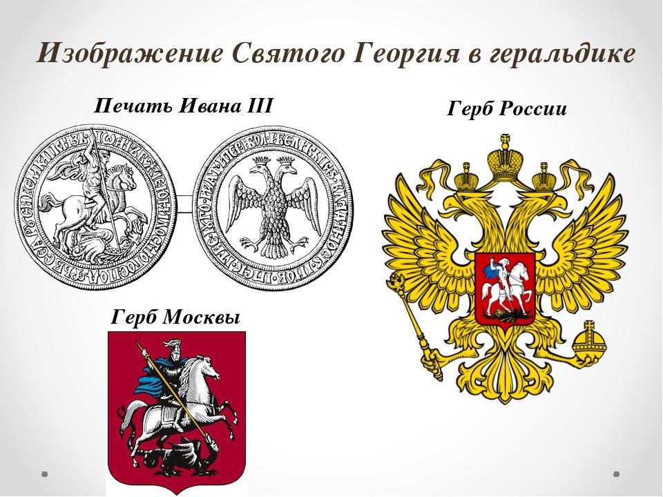 Изображение Святого Георгия в геральдике Печать Ивана III Герб России Герб Мо...