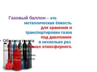 Газовый баллон – это металлическая ёмкость для хранения и транспортировки газ