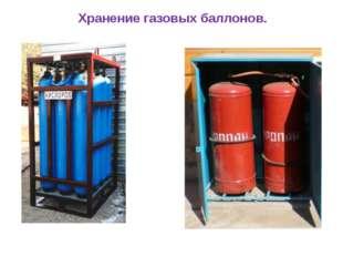 Хранение газовых баллонов.