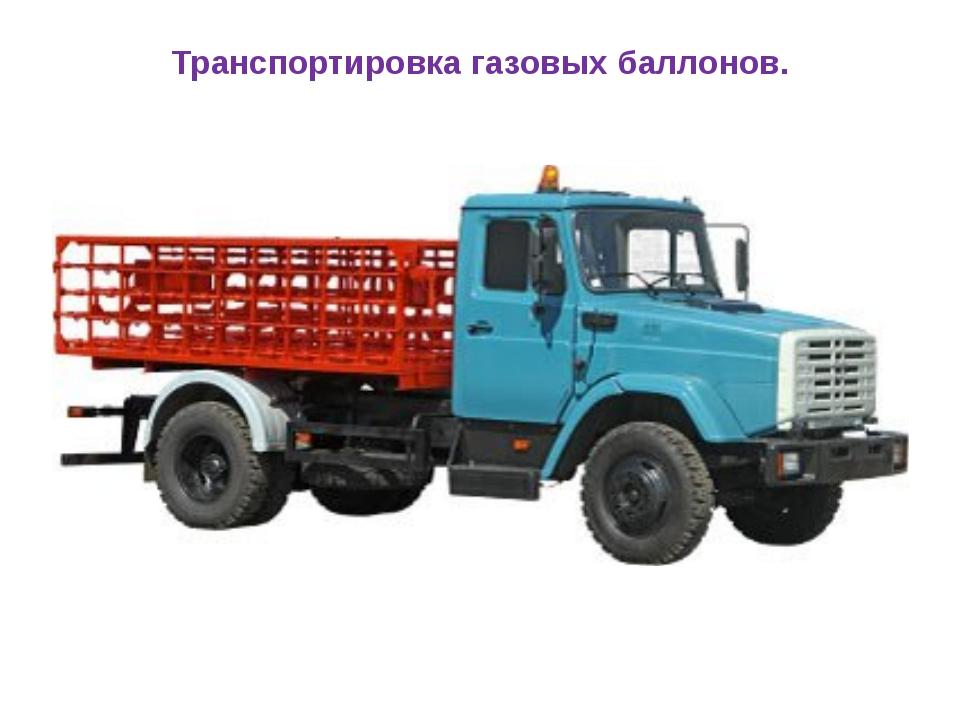 Транспортировка газовых баллонов.