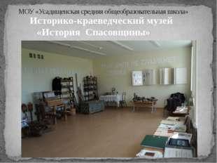 МОУ «Усадищенская средняя общеобразовательная школа» Историко-краеведческий