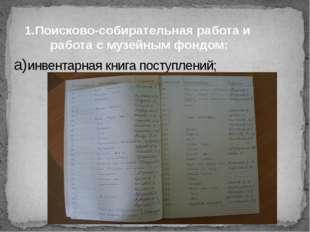 а)инвентарная книга поступлений; 1.Поисково-собирательная работа и работа с