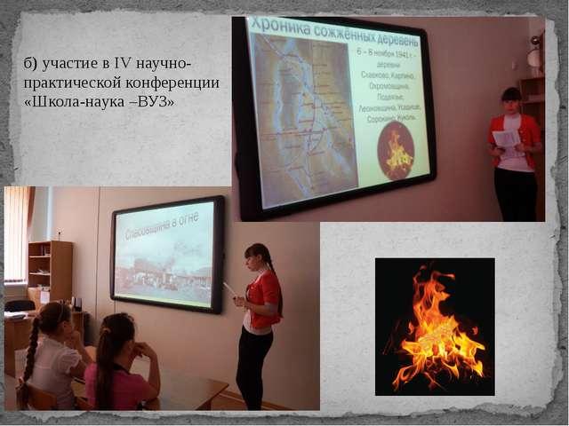 б) участие в IV научно-практической конференции «Школа-наука –ВУЗ»