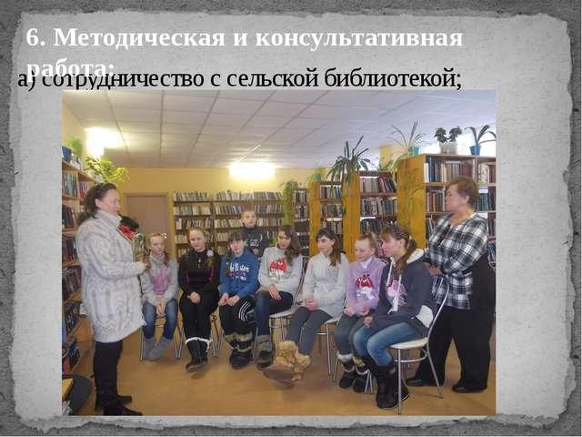 а) сотрудничество с сельской библиотекой; 6. Методическая и консультативная р...