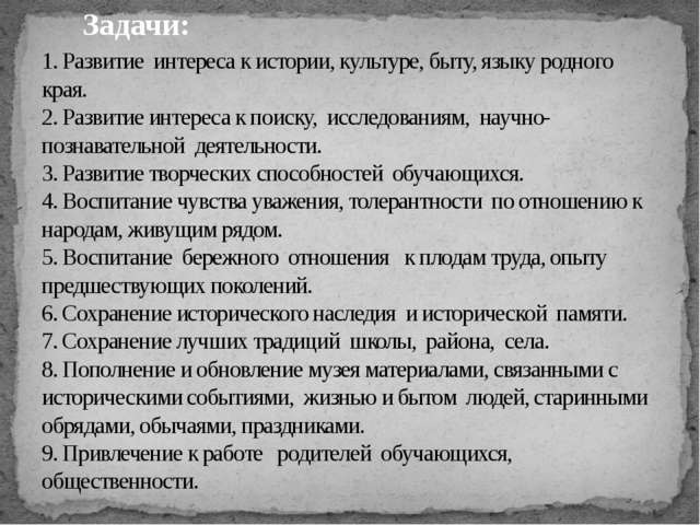 1. Развитие интереса к истории, культуре, быту, языку родного края. 2. Разви...