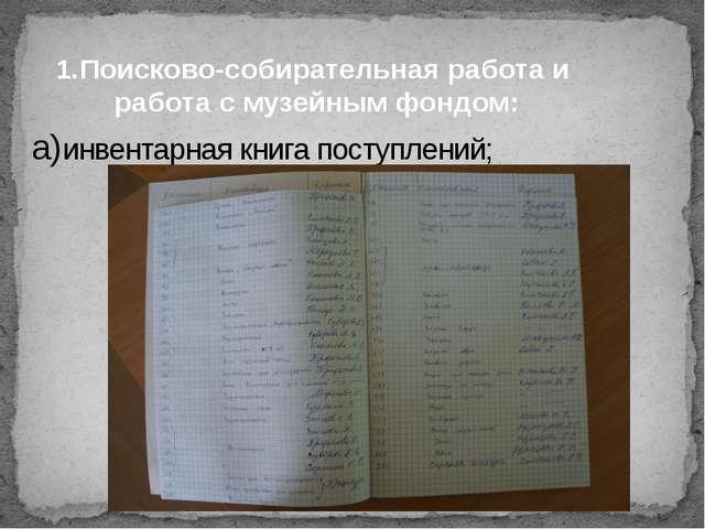 а)инвентарная книга поступлений; 1.Поисково-собирательная работа и работа с...