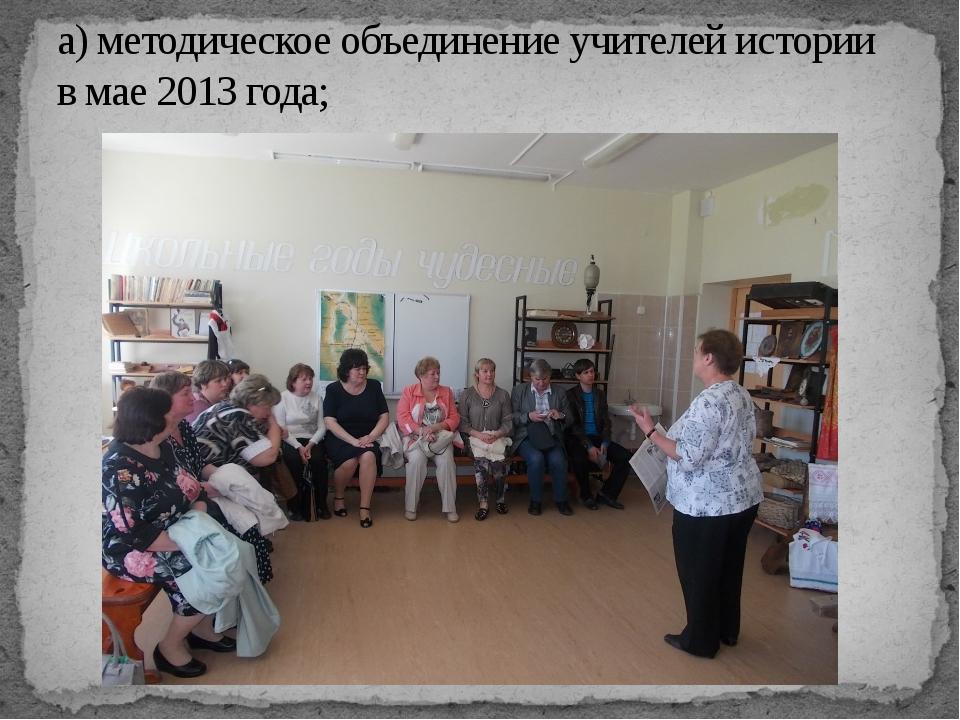 а) методическое объединение учителей истории в мае 2013 года;