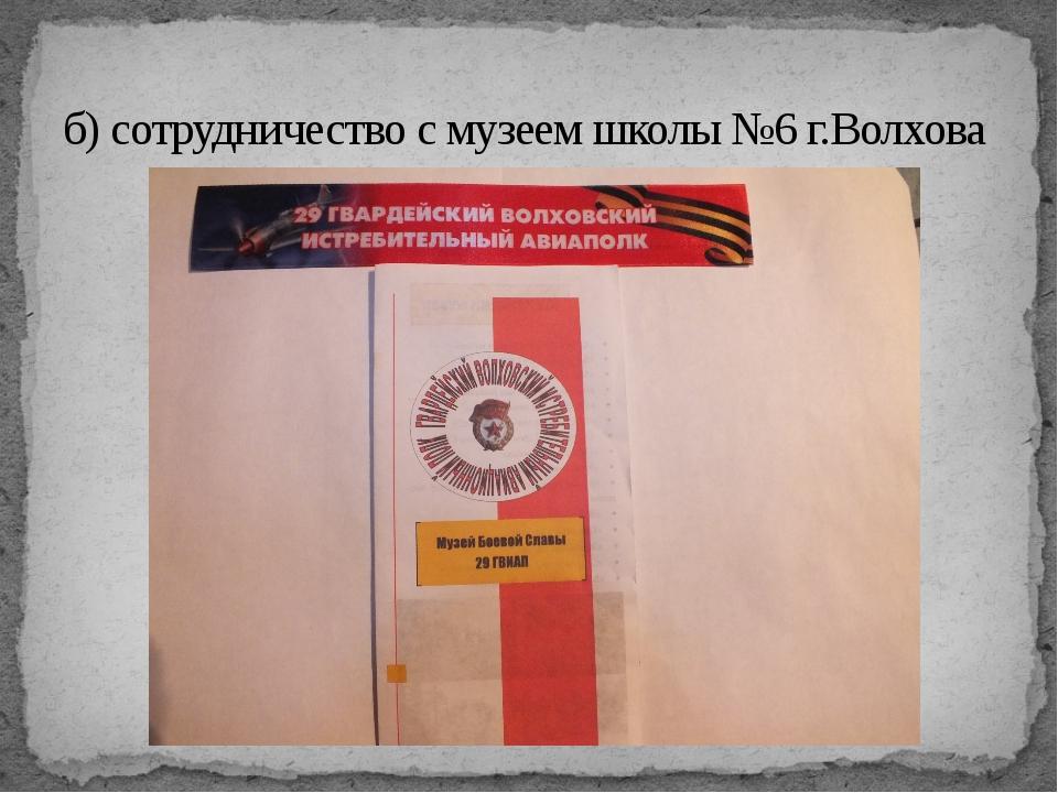 б) сотрудничество с музеем школы №6 г.Волхова