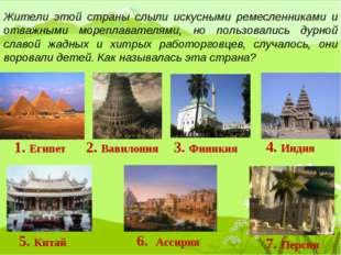1. Египет 2. Вавилония 3. Финикия 4. Индия 5. Китай 6. Ассирия 7. Персия Жите