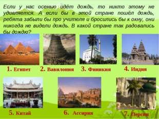 1. Египет 2. Вавилония 3. Финикия 4. Индия 5. Китай 6. Ассирия 7. Персия Если