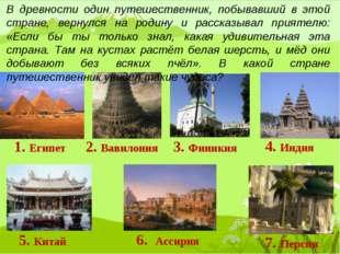 1. Египет 2. Вавилония 3. Финикия 4. Индия 5. Китай 6. Ассирия 7. Персия В др