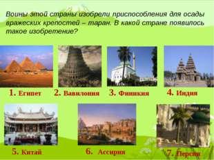 1. Египет 2. Вавилония 3. Финикия 4. Индия 5. Китай 6. Ассирия 7. Персия Воин