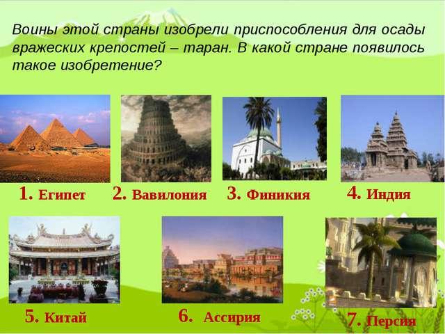 1. Египет 2. Вавилония 3. Финикия 4. Индия 5. Китай 6. Ассирия 7. Персия Воин...