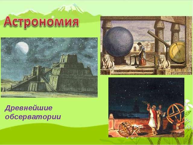 Древнейшие обсерватории