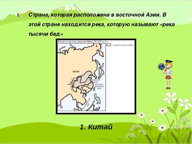 1. Страна, которая расположена в восточной Азии. В этой стране находится рек...