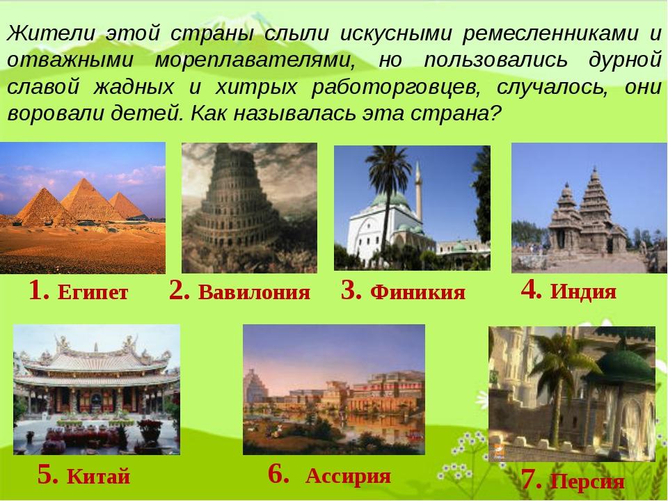 1. Египет 2. Вавилония 3. Финикия 4. Индия 5. Китай 6. Ассирия 7. Персия Жите...
