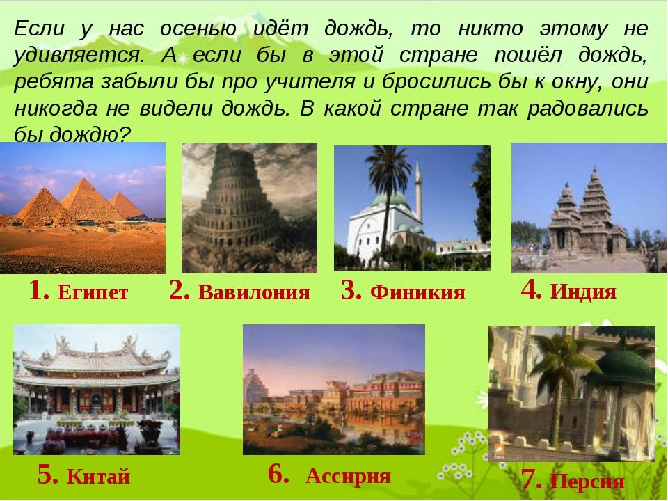 1. Египет 2. Вавилония 3. Финикия 4. Индия 5. Китай 6. Ассирия 7. Персия Если...