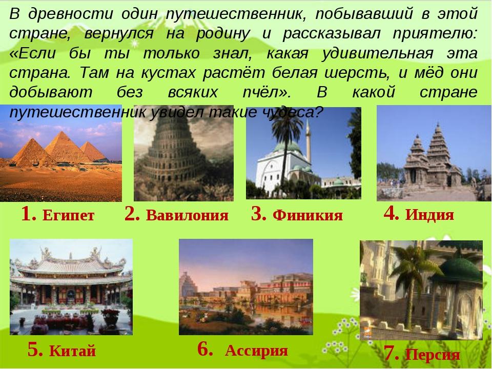 1. Египет 2. Вавилония 3. Финикия 4. Индия 5. Китай 6. Ассирия 7. Персия В др...