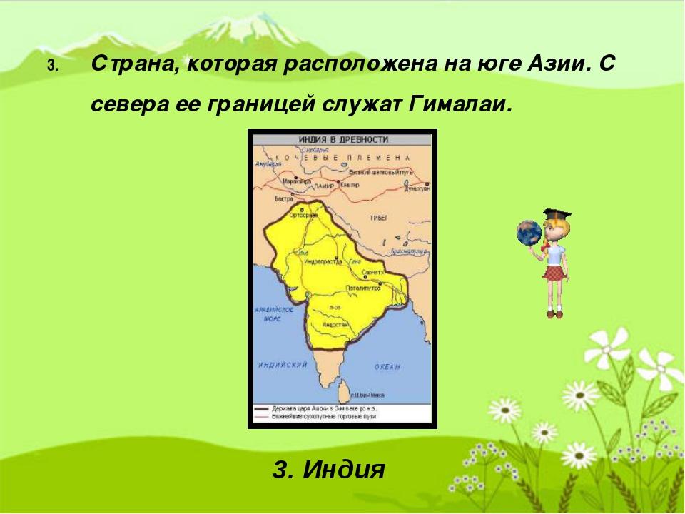 3. Страна, которая расположена на юге Азии. С севера ее границей служат Гима...