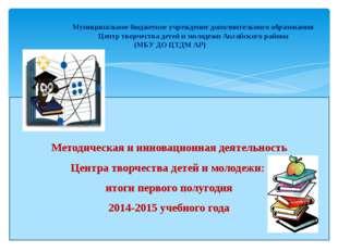 Методическая и инновационная деятельность Центра творчества детей и молодежи