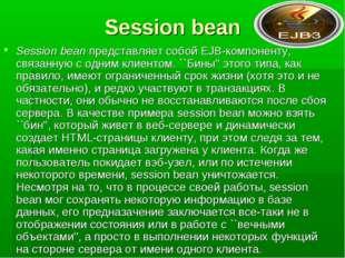 Session bean Session bean представляет собой EJB-компоненту, связанную с одни