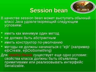 Session bean В качестве session bean может выступать обычный класс Java удовл