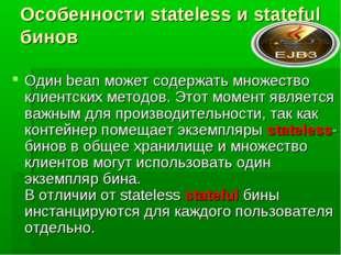 Особенности stateless и stateful бинов Один bean может содержать множество кл