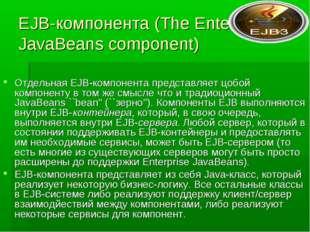EJB-компонента (The Enterprise JavaBeans component) Отдельная EJB-компонента