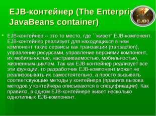EJB-контейнер (The Enterprise JavaBeans container) EJB-контейнер -- это то ме