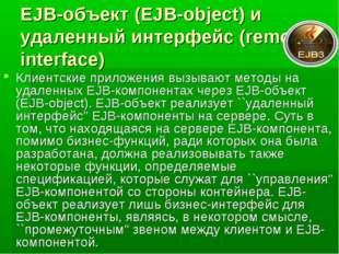 EJB-объект (EJB-object) и удаленный интерфейс (remote interface) Клиентские п