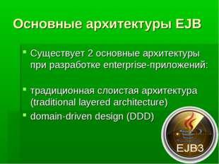 Основные архитектуры EJB Существует 2 основные архитектуры при разработке ent