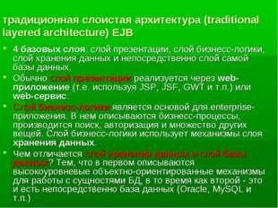 традиционная слоистая архитектура (traditional layered architecture) EJB 4 ба