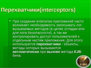Перехватчики(interceptors) При создании enterprise-приложений часто возникает