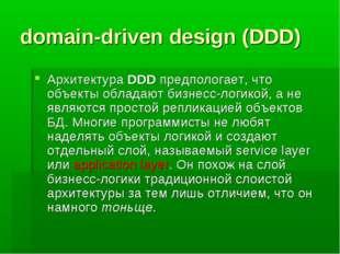 domain-driven design (DDD) Архитектура DDD предпологает, что объекты обладают