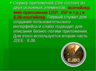 Сервер приложений j2ee состоит из двух основных элементов: контейнер web-прил
