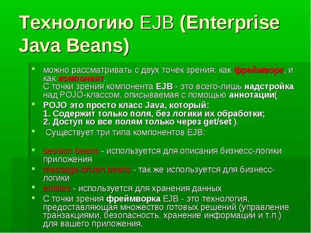 Технологию EJB (Enterprise Java Beans) можно рассматривать с двух точек зрени...