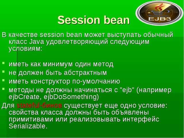 Session bean В качестве session bean может выступать обычный класс Java удовл...