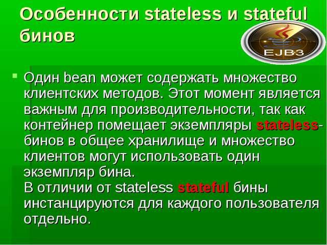 Особенности stateless и stateful бинов Один bean может содержать множество кл...