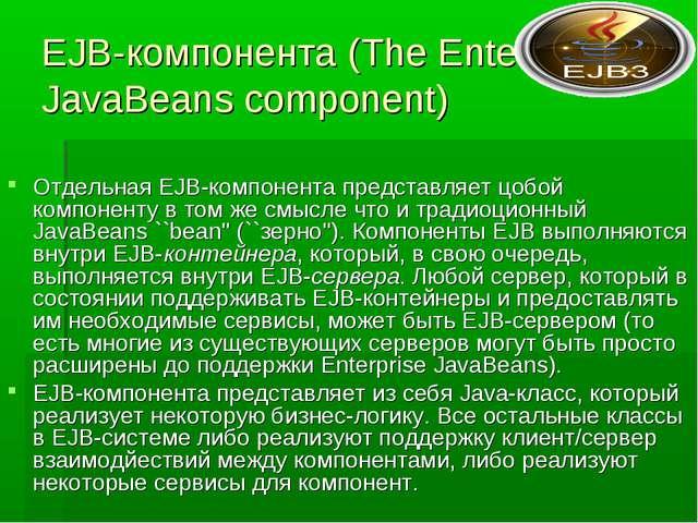 EJB-компонента (The Enterprise JavaBeans component) Отдельная EJB-компонента...