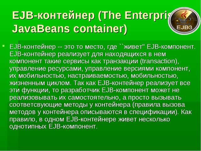 EJB-контейнер (The Enterprise JavaBeans container) EJB-контейнер -- это то ме...