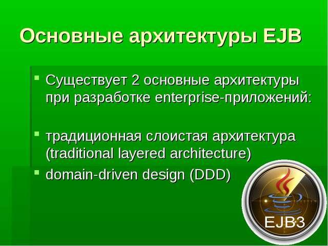 Основные архитектуры EJB Существует 2 основные архитектуры при разработке ent...